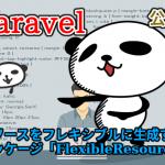 Laravel でリソースをフレキシブルに生成するパッケージ「FlexibleResource」を公開しました!