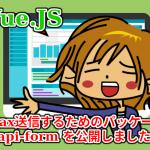 Vue+axiosでAjax送信するためのパッケージ「v-api-form」を公開しました!
