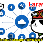 LaravelでGoogle Cloud Storageへ保存&取得する方法