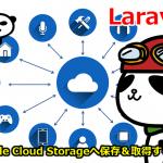 LaravelでGoogle Cloud Storageへ保存&取得する方法