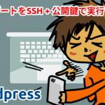 WordpressのアップデートをSSH + 公開鍵で実行する方法