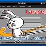 【保存版】Laravel 独自Artisanコマンド大全集!