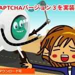 Laravel + Vue + axios でreCAPTCHAバージョン3を実装する