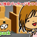 webpackでnpm用に独自パッケージをつくる方法