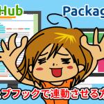 GitHubとPackagistをウェブフックで連動させる方法