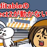 x-editableのselect2が動かない!