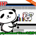 PhpSpreadsheetでExcelを操作する全26実例!