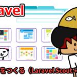 意外と簡単!Laravel で全文検索をつくる(Laravel Scout + Algolia)