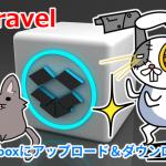 簡単!LaravelでDropboxにアップロード&ダウンロード