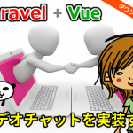意外と簡単!Laravel + Vueでビデオチャットを実装する(ダウンロード可)