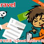 Laravelで課金する方法(Laravel Cashier + Stripe)【ダウンロード可】