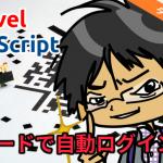 【Laravel + JavaScript】QRコードで自動ログインする機能をつくる(ダウンロード可)