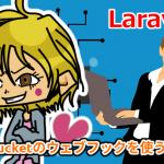 簡単!LaravelでBitbucketのウェブフックを使う方法