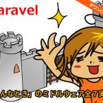 【Laravel 5.8 】「こんなとき」のミドルウェア全7実例(ダウンロード可)
