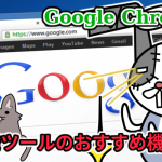 Google Chromeの開発ツールのおすすめ機能!