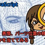 ブラウザで顔、表情、パーツ位置の検出、誰かを当ててみる(face-api.js)