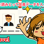 【Laravel + Google vision API】ウェブカメラで名刺を読みとって会員データ入力