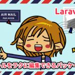 Laravelでメールをラクに編集できるパッケージ「laravel-email-editor」