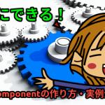 簡単にできる!Web Componentの作り方・実例全5件!