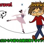 Laravel + livewireで誕生日から年齢を自動計算するサンプル