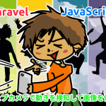 【Laravel + JavaScript】ブラウザで監視カメラをつくる(画像保存機能付き)