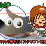 【GIMP】四角や丸の線を引くスクリプトを書いた(DL可)