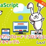 Ajaxのアップロードでプログレスバーを表示するサンプル(DL可)