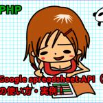 【PHP】Google spreadsheet API(V4)の使い方・全25実例!