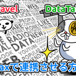 LaravelとDataTable.jsをAjaxで連携させる方法