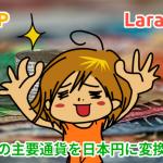 【PHP】世界の主要通貨を日本円に変換する