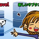 Laravel 6.0 の新しいサブクエリーを紹介