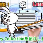 Laravel 6.xのLazy Collection(新機能)を紹介します