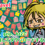 【Laravel】zip、gzip、bz2で圧縮してダウンロードする方法