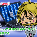 【Laravel】Factoryで独自に商品のテストデータを用意する