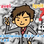 Laravel 6.0のIgnition(新エラーメッセージ)を紹介します