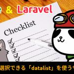 【Vue&Laravel】入力 or 選択できる「datalist」を使うサンプル
