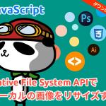 Native File System APIでローカルの画像をリサイズする