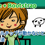 Vue + bootstrapのツールチップが動かないときの対処法