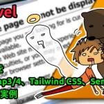 【Laravel 5.8.13+】@errorをBootstrap3/4・Tailwind CSS・Semantic UIで使った実例