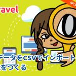 【Laravel】DBデータをCSVでインポートする機能をつくる