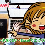 【Laravel】DBデータをCSV・Excelでエクスポートする