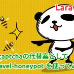 Recaptchaの代替案として laravel-honeypot を使ってみる