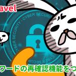 【Laravel 6.2+】パスワードの再確認機能をつくる