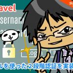 【Laravel】メールを使った2段階認証を実装する