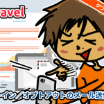 【Laravel】オプトイン/オプトアウトのメール送信機能