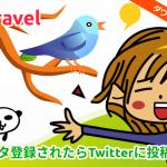 LaravelでTwitter投稿(画像つき)【ダウンロード可】