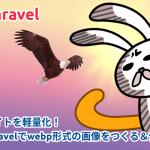 サイトを軽量化!Laravelでwebp形式の画像をつくる&使う
