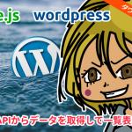 【Vue】wordpressのRest APIからデータを取得して一覧表示する