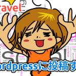 コピペでOK!Laravelからwordpressに投稿する機能