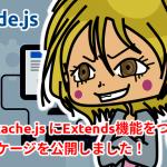 mustache.js にExtends機能をつけてパッケージを公開しました!